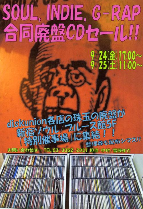 SOUL, INDIE, G-RAP合同中古CD廃盤セール