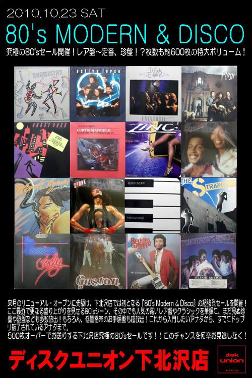 2010.10.23 SAT ディスクユニオン下北沢店 究極の80's Modern & Disco アナログ・セール