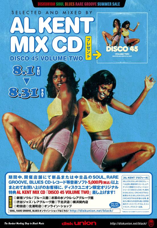 AL KENT MIX CD