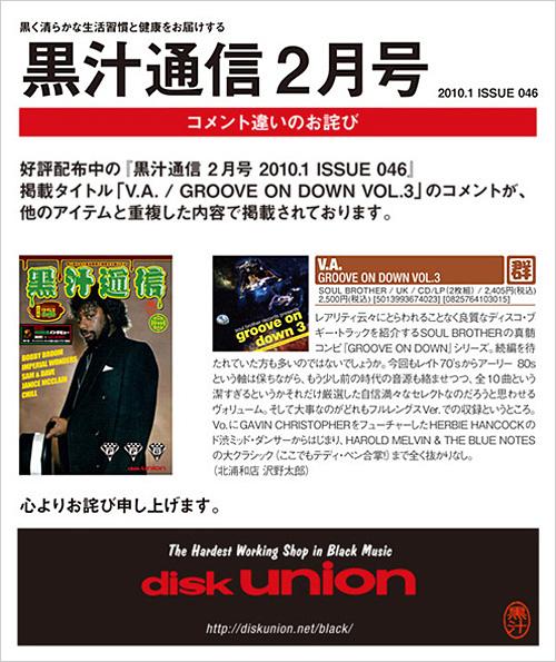 黒汁通信 ISSUE046 お詫び