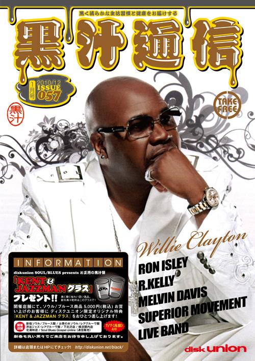 黒汁通信 ISSUE 057