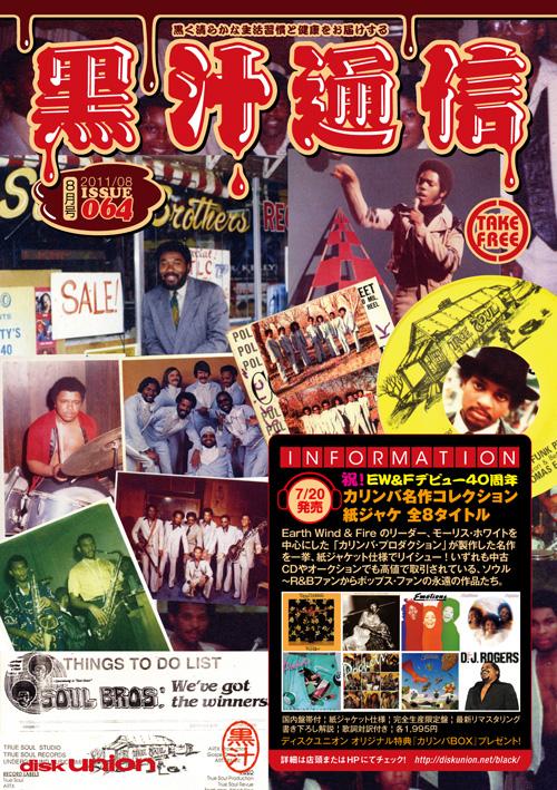 黒汁通信 ISSUE 064