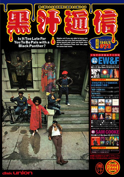 黒汁通信 ISSUE 071