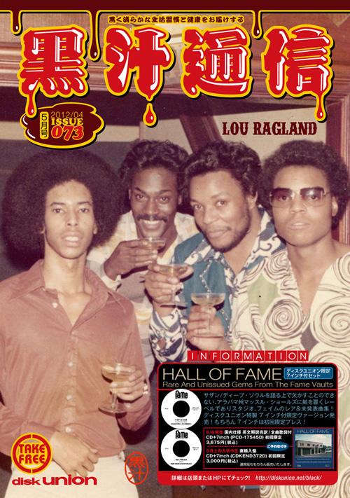黒汁通信 ISSUE 073