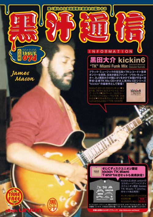 黒汁通信 ISSUE 074