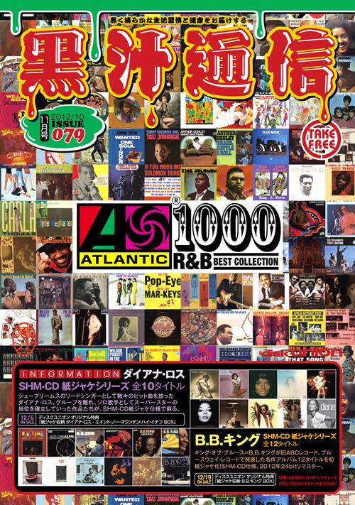 黒汁通信 ISSUE 079