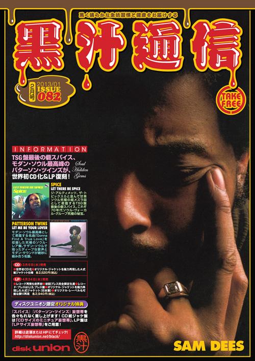 黒汁通信 ISSUE 081
