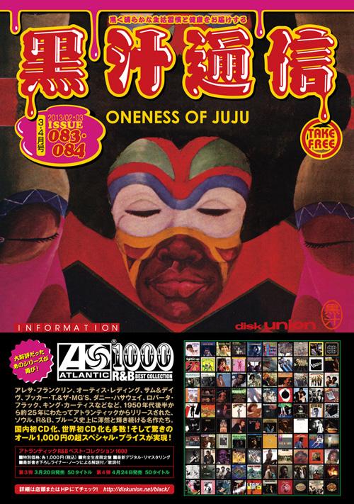 黒汁通信 ISSUE 083/084