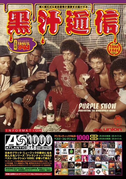 黒汁通信 ISSUE 094