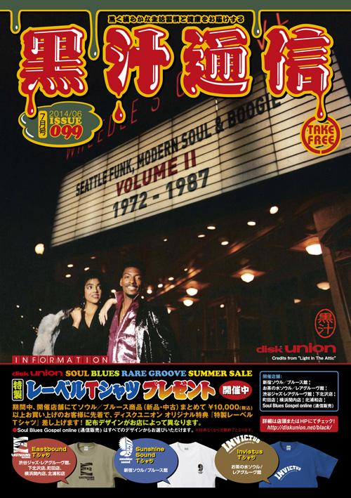 黒汁通信 ISSUE 099