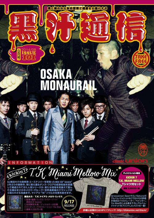 黒汁通信 ISSUE 101