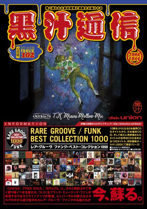黒汁通信 ISSUE 102