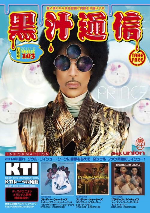 黒汁通信 ISSUE 103