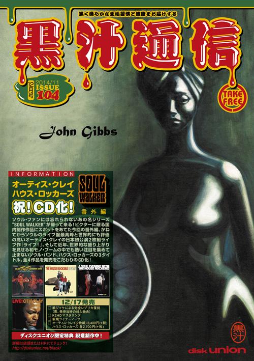 黒汁通信 ISSUE 104