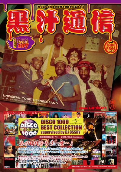 月刊冊子 黒汁通信