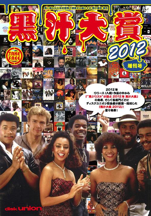 黒汁大賞 2012