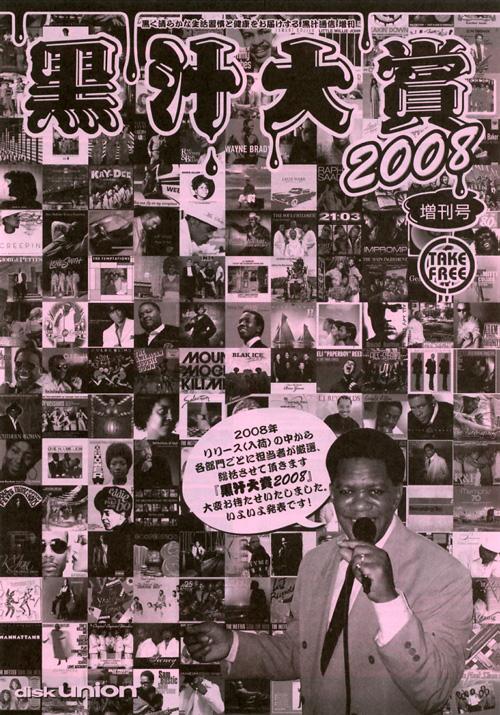 黒汁大賞 2008