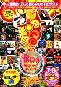 80s 紙ジャケ・コレクション