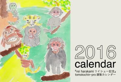 レイハラカミ特典カレンダー