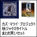KAZU MATSUI PROJECT カズ・マツイ・プロジェクト / 紙ジャケ2タイトルまとめ買いセット