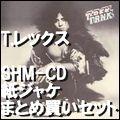 T.REX T.レックス / 紙ジャケ7タイトルまとめ買いセット