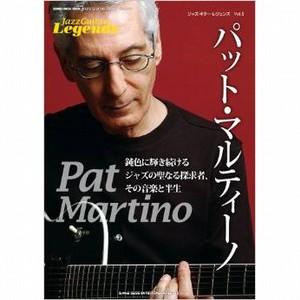 PAT MARTINO パット・マルティーノ ...
