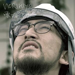 NORIKIYO from SD JUNKSTA / 雲と泥と手 (通常版)