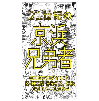 京浜兄弟社 / 21世紀の京浜兄弟者 -History of K-HIN Bros. Co. 1982~1994-