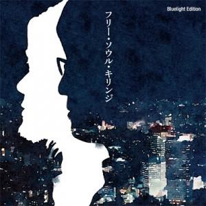 キリンジ / フリー・ソウル・キリンジ ~Bluelight Edition~