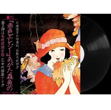 あがた森魚 / 乙女の儚夢