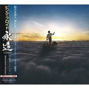 PINK FLOYD / 永遠(TOWA)