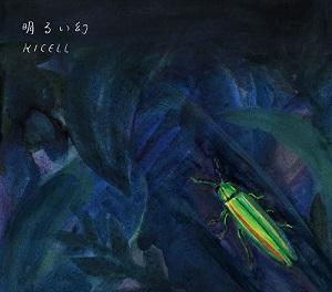 キセル / 明るい幻