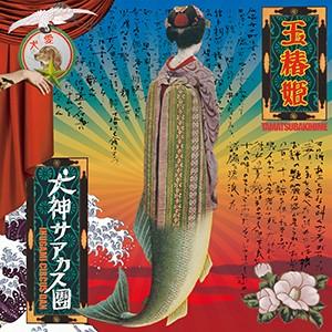 犬神サアカス團 / 玉椿姫