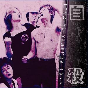 自殺 / LIVE AT 屋根裏 1979