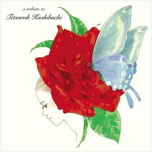 オムニバス(かしぶち哲郎トリビュート・アルバム ハバロフスクを訪ねて) / かしぶち哲郎トリビュート・アルバム ハバロフスクを訪ねて