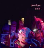 魚雷魚 / Gyoraigyo