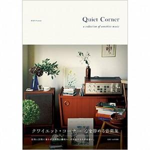 YUKI YAMAMOTO / 山本勇樹 / QUIET CORNER A COLLECTION OF SENSITIVE MUSIC / クワイエット・コーナー 心を静める音楽集