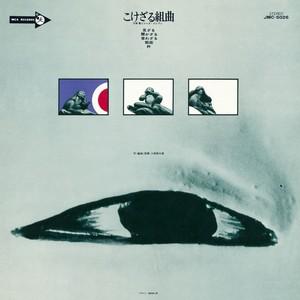 三保敬とジャズイレヴン / こけざる組曲(LP/180g)