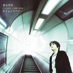 青木孝明 / アンソロジー 1992~2014 タイムトラベラー