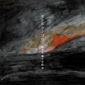 射守矢雄と平松学        / センボウノゴウ (CDのみ)