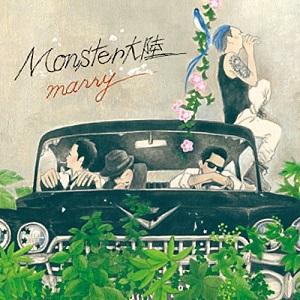 MONSTER大陸 / marry