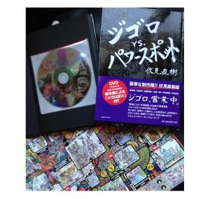 伏見直樹 / ジゴロ vs. パワースポット(DVD+双六付き)