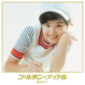 桜田淳子 / ゴールデン☆アイドル