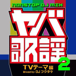 DJフクタケ / ヤバ歌謡(2)~TV主題歌編~