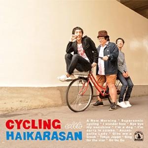 はいからさん / サイクリング・ウィズ・はいからさん