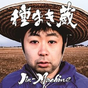 JIN MACHINE / Jin-Machine / 種まき蔵(松コース) (CD+DVD) (初回)