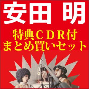 安田明とビート・フォーク / 安田明3タイトルまとめ買い特典CDR付きSET