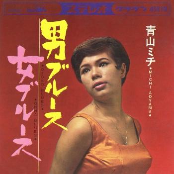 青山ミチ / 男ブルース 女ブルース クラウン・イヤーズ・シングル・コレクション+1 (2CD 紙ジャケット仕様)