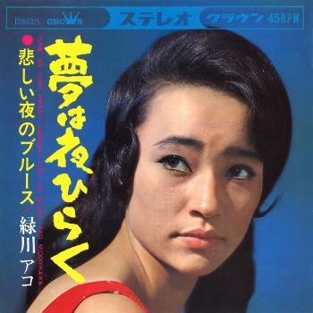 緑川アコ / 夢は夜ひらく クラウン・イヤーズ・シングル・コレクション+3(紙ジャケット仕様)