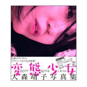 金子山 / 大森靖子写真集 変態少女